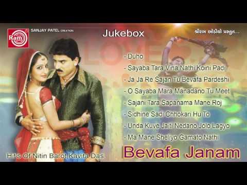 Gujarati Nonstop Song | Bewafa Janam-2 | Nitin Barot,Kavita Das | Sayaba Tara Vina Nathi Koini Padi
