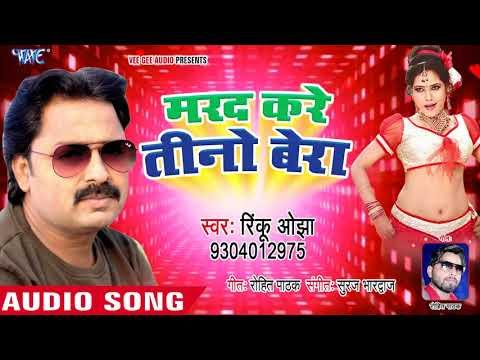 2018 का सबसे हिट गाना - मरद करे तीनो बेरा - Rinku Ojha - Marad Kare Teeno - Bhojpuri Hit Song