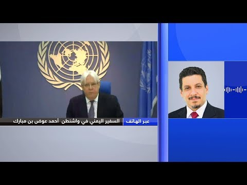 الدكتور أحمد عوض بن مبارك: تم تحقيق مكسب كبير جدا في مسار السلام في اليمن  - نشر قبل 4 ساعة