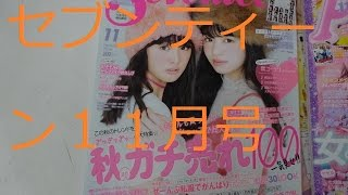 スタッフ&おしゃれ読者注目の秋アイテム100 別添:別冊(秋のSTモ...
