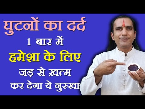 Knee Pain Treatment (Hindi) - How To Treat Knee Pain At Home By Sachin Goyal Health Video 9