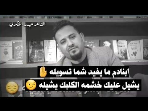 ابنادم ما يفيد شما تسويله/ الشاعر حيدر الشكري فيديو عفوي
