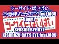 シーサイド・ばいばい - 木更津キャッツアイ feat.MCU[BGM]SEASIDE BYE BYE