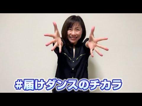 #届けダンスのチカラ 【牧野アンナさん】