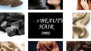 Интернет-магазин натуральных волос: свое производство, обучение наращиванию