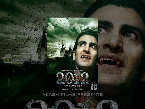 Dracula Malayalam Horror-Thriller Movie | Hot & Bold | Sudheer, Shraddha Das | Upload 2016