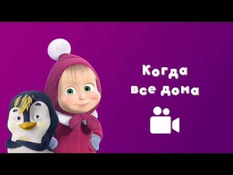 coming-home-🏠-masha-and-the-bear-🎵-music-video-for-kids-2018-|-nursery-rhymes-in-hd