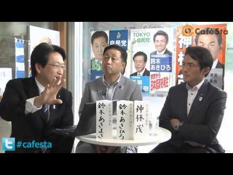 「CafeSta」カフェスタトーク 月曜担当・平将明議員(2013.5.27)