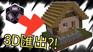 【MinecraftPE】結構方塊的3D匯出功能教學⭐!結構空位的正確使用方法????!(下)
