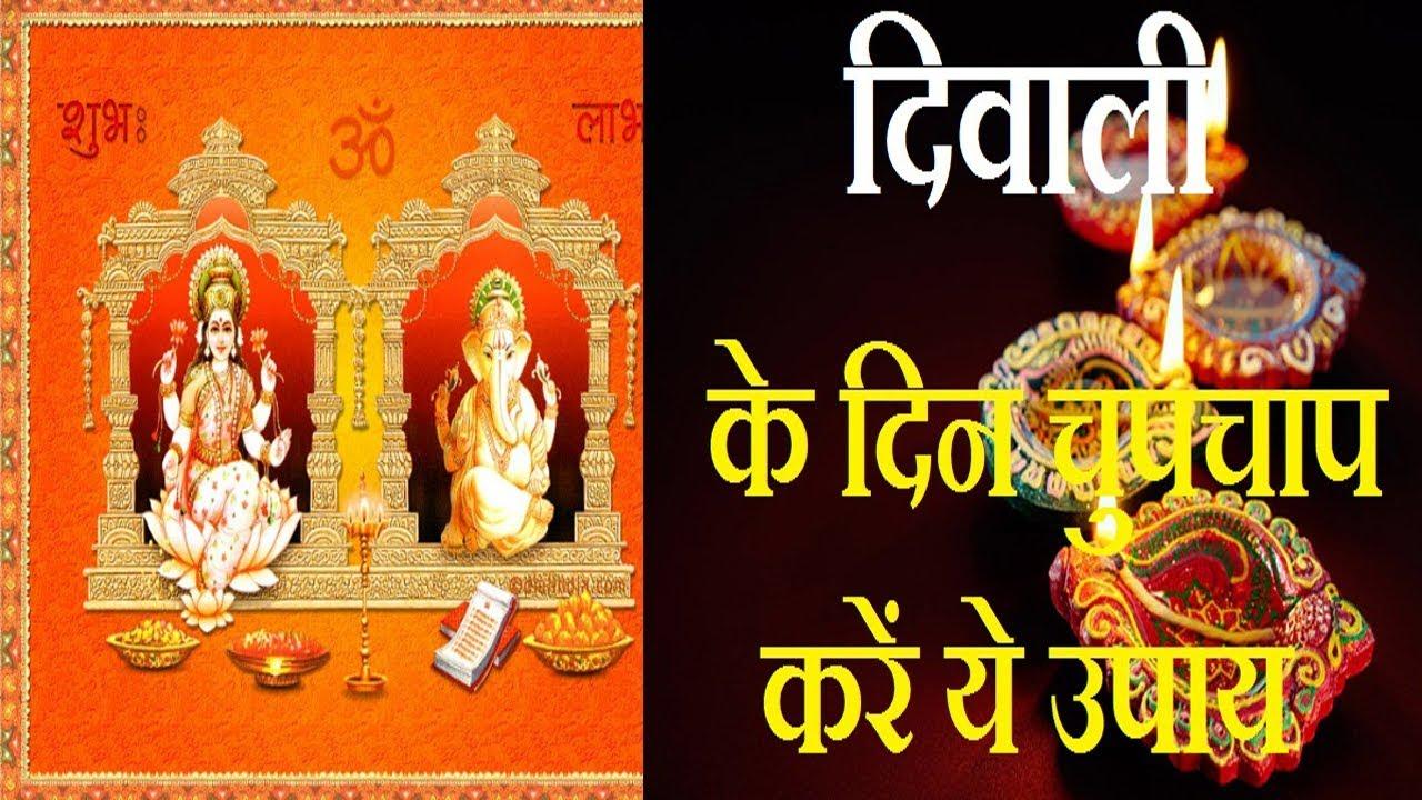 Diwali Ke Din Ko Kya Karna Chahiye  Diwali Ke Din Ke Upay   Diwali Ke Upay   Diwali Ke Totke