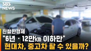 """""""6년 · 12만㎞ 이하만""""…현대차,…"""