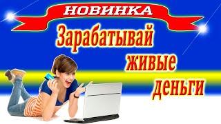 КАК ЗАРАБОТАТЬ ДЕНЬГИ В ИНТЕРНЕТЕ (Школьнику, Подростку).Заработок в интернете без вложений. (Схема)