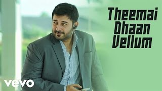 Listen to Theemai Dhaan Vellum from Thani Oruvan in Hiphop Tamizha's music & lyrics. Arvind Swamy & Hiphop Tamizha lend their voices to this song about ...
