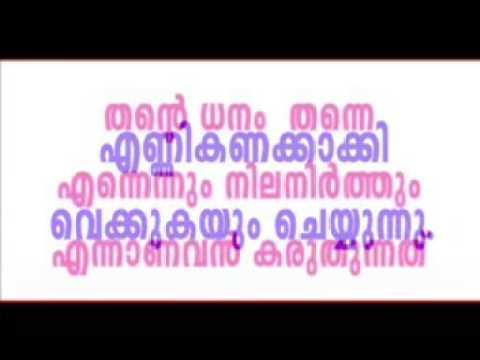Quran Malayalam Translation Surah 104 AlHumazah with Arabic Text &  Recitation