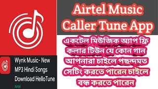 Airtel Music App 2020 Wynk Music- New MP3 Hindi Songs Download Hello Tune Airtel