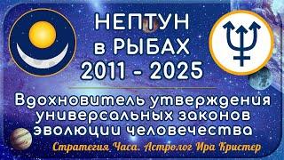 СТРАТЕГИЯ ЧАСА (НЕПТУН в Рыбах – 2011/2012 – 2025 г.г.)