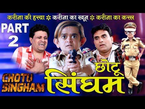 "CHOTU SINGHAM PART 2  ""करीना का क़त्ल - Kareena Murder Case""||Khandesh Comedy 2019||"