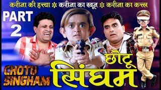 chotu singham part 2 kareena murder casekhandesh comedy 2019