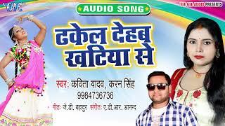 आगया #Kavita Yadav का नया धोबी गीत 2020   Dhakel Dehab Khatiya Se   Dhobi Geet 2020