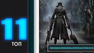 видео Новости игр: очень скоро ожидается анонс Hitman 6