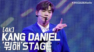 Cover images [4K] KANG DANIEL(강다니엘) Title '뭐해(What are you up to)' Stage Showcase 쇼케이스 무대(190725)