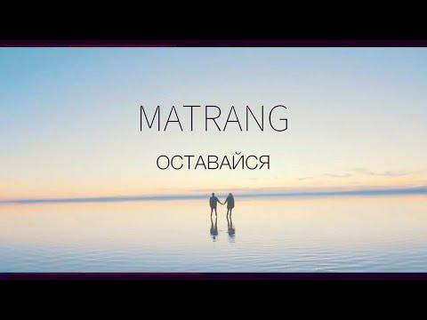 Смотреть клип Matrang - Оставайся