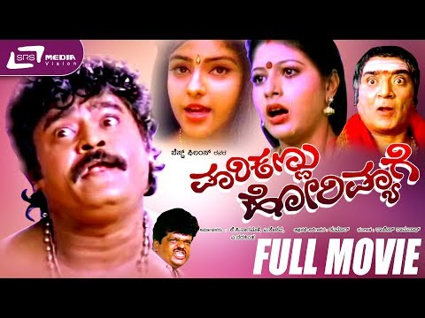 Marikannu Horimyage / ಮಾರಿಕಣ್ಣು ಹೋರಿಮ್ಯಾಗೆ |Kannada Full HD Movie|FEAT.Jaggesh, Archana, Utthara,
