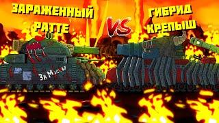 """Зараженный РАТТЕ VS Гибрид Крепыш Gerand - """"Гладиаторские бои"""" - Мультики про танки"""