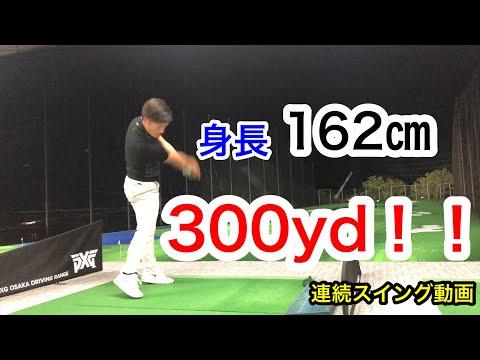 【ドライバー】身長162cmの300ydショット!?Takuの連続ドライバーショット動画!!【ゴルフ】【スイング】
