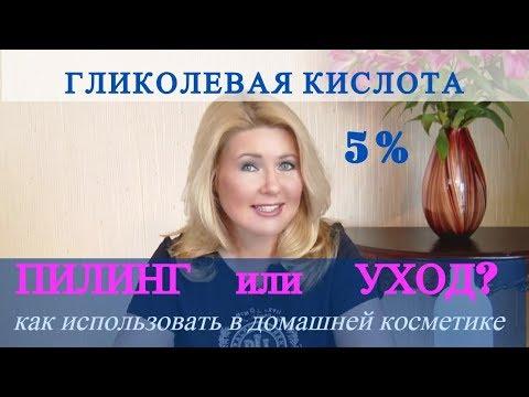 Пилинг гликолевой кислотой 5%