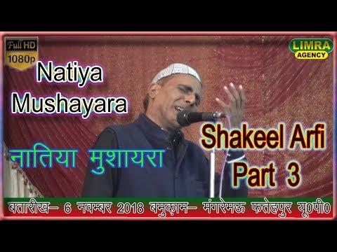 Shakeel Arfi Part 3, 6, November 2018 Mangre Mau Fatehpur Qawwali HD India