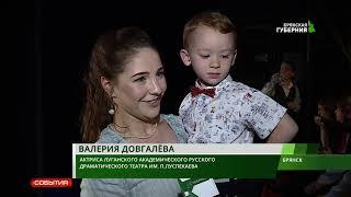 В Брянске выступил Луганский академический областной русский драматический театр