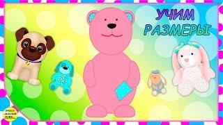 Медвежонок Фома и игрушки. Большой и маленький. Развивающий мультфильм для малышей