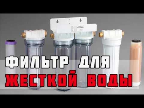 Купить фильтр Гейзер, Аквафор, Барьер для жесткой воды. Фильтры для очистки жесткой воды из скважины