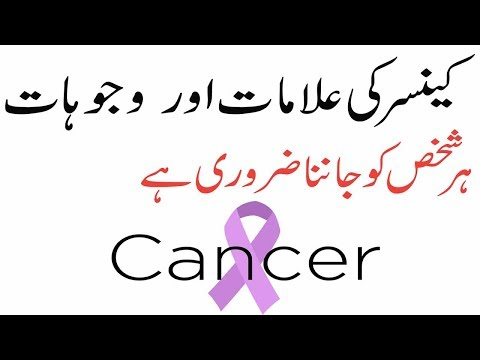 Cancer ki alamat | Cancer ki wajohat | Warning Signs of Cancer in urdu
