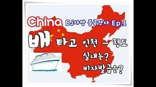 [중국]#1 인천에서 배타고 청도 가기!