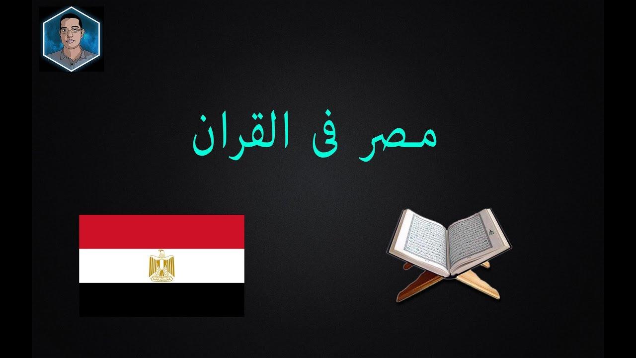 كم مرة ذكرت مصر فى القران Egypt In Quraan