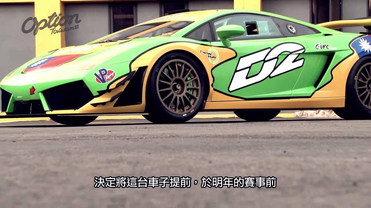 D2 Racing GT3廠車11/25大鵬灣登場.mp4
