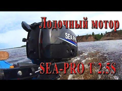 Лодочный мотор SEA PRO Т 2,5S (Си Про 2,5 л.с.)   Отзыв о моторе 2012 г.в.