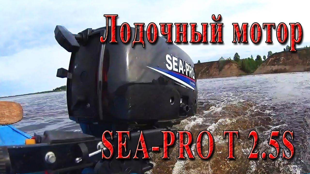 Лодочный мотор SEA PRO Т 2,5S (Си Про 2,5 л.с.) | Отзыв о моторе 2012 г.в.