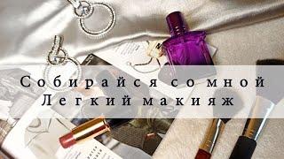 Makeup Макияж на каждый день Макияж глаз Быстрый макияж
