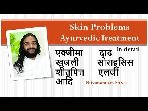 Permanent Solution of Skin Problems | Ayurvedic Treatment of Skin Diseases by Nityanandam Shree