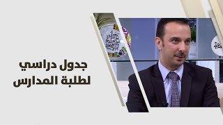 حسام عواد - جدول دراسي لطلبة المدارس