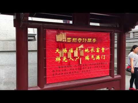 Yunxiang Temple (云翔寺) Nanxiang, Shanghai 2/2