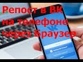 Поделки - Как сделать репост в ВК с телефона через браузер