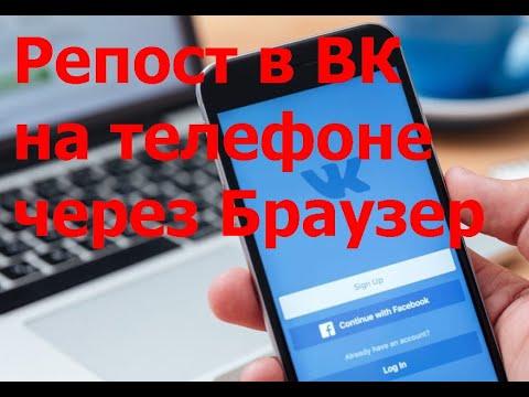 Как сделать репост в ВК с телефона через браузер - YouTube