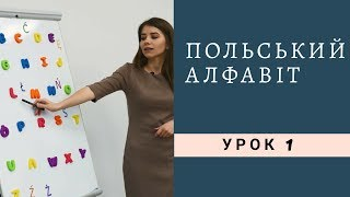 Польский алфавит и произношение - Polishglots #польськамова