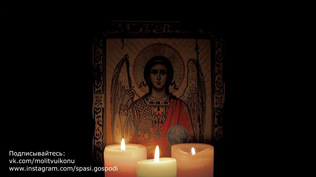 Молитва Михаилу Архангелу на каждый день