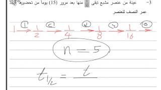 الفيزياء النووية ج ( ٣ ) عمر النصف