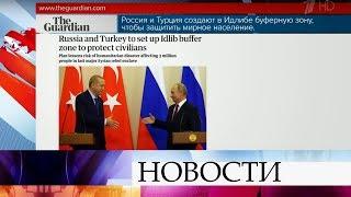 Соглашение России и Турции по Идлибу высоко оценили в мире.